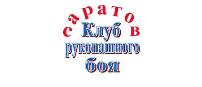 CRB-Sar